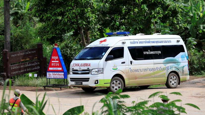 СМИ: Спасатели вывели из пещеры в Таиланде последнего ребёнка и тренера