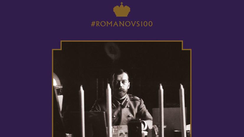 #Romanovs100: RT подвёл итоги конкурса колоризации фотографий в рамках исторического проекта