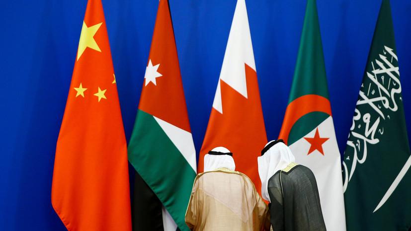 «Асимметричный ответ на действия США»: зачем Китай укрепляет связи с арабским миром