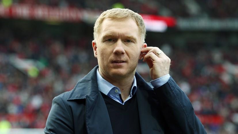 Скоулз заявил, что успехи сборной Англии на ЧМ-2018 связаны с влиянием Гвардиолы