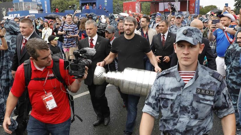 Охранник кубка Стэнли рассказал о состоянии трофея после его пребывания у Овечкина