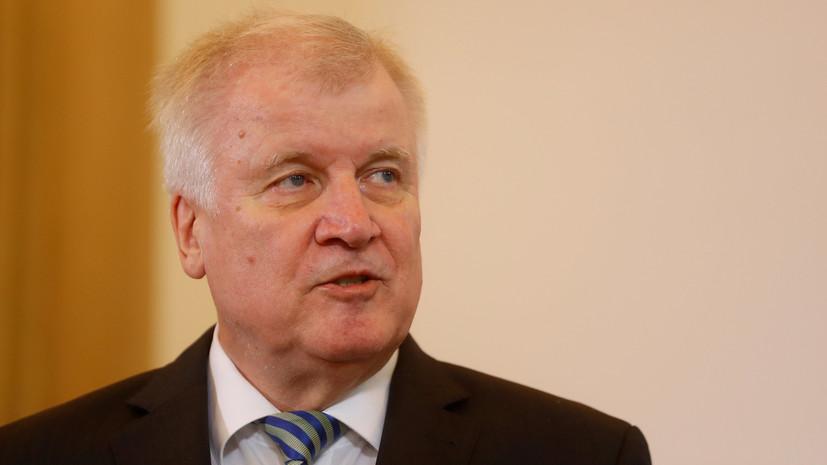 Глава МВД Германии представил генеральный план по миграции