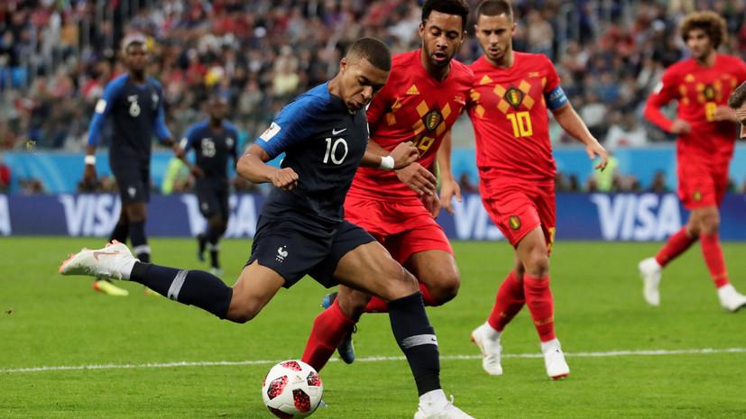 В матче Франция — Бельгия после первого тайма зафиксирована нулевая ничья