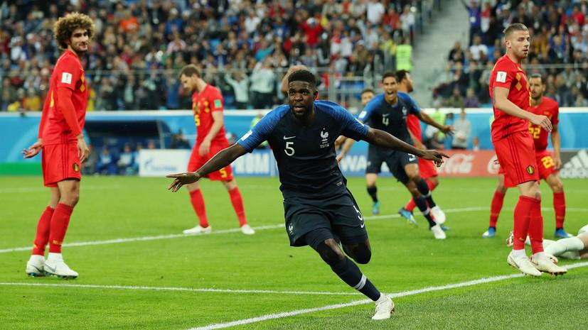 Умтити вывел сборную Франции вперёд в матче с Бельгией