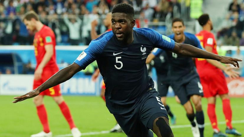 Умтити признан лучшим игроком матча 1/2 финала ЧМ-2018 Франция — Бельгия