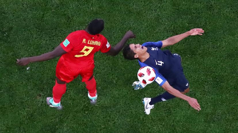 «Дьявольский» просчёт: как Франция победила Бельгию и вышла в финал чемпионата мира по футболу