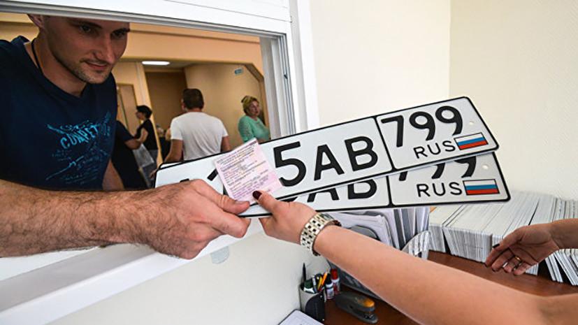 СМИ сообщили о возможных изменениях в правилах регистрации автомобилей в России