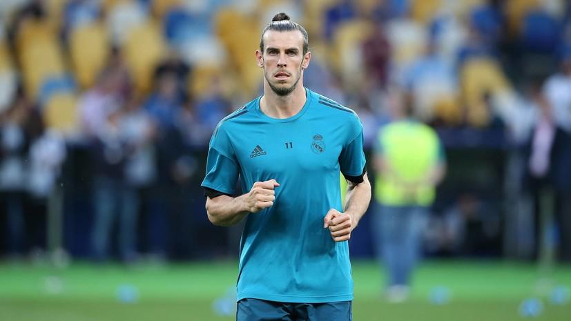 После ухода из«Реала» Зидана иРоналду, Бэйл решил остаться вклубе