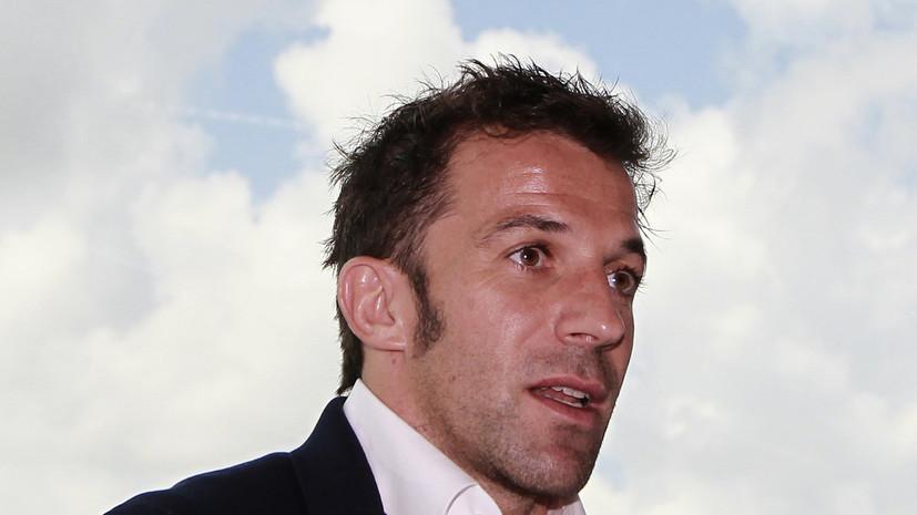 Дель Пьеро высказался о трансфере Роналду в «Ювентус»