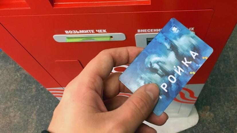 Пассажиры московского метро купили более 2,5 млн карт «Тройка» с начала года