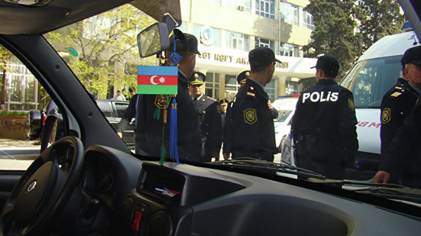 В Азербайджане объявлены в розыск подозреваемые в организации беспорядков