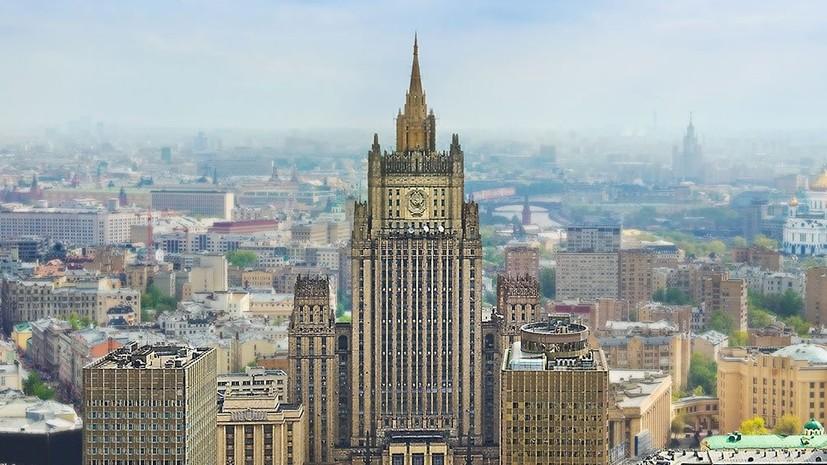 В МИД России заявили об ответных мерах на высылку Грецией российских дипломатов