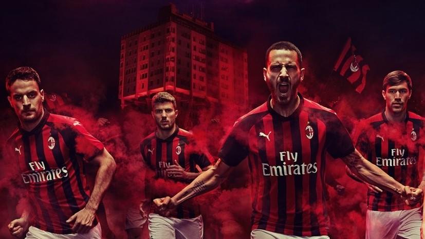 «Милан» перешёл во владение американской инвестиционной корпорации