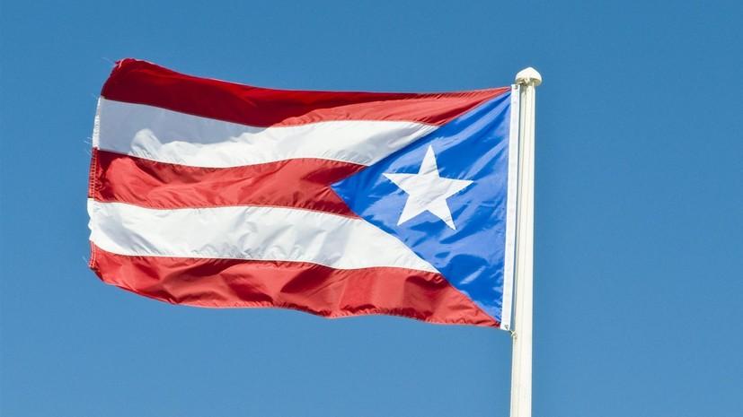 Сепаратисты Пуэрто-Рико выступили против вступления в состав США