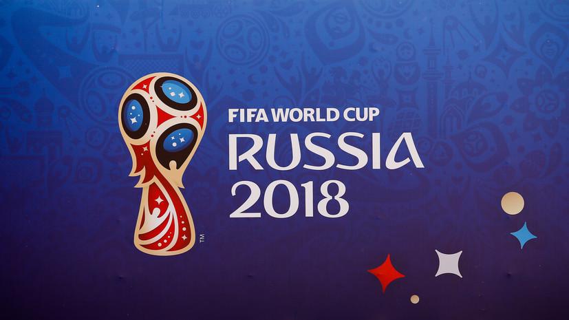 В ФИФА довольны тем, как проходит ЧМ-2018 в России