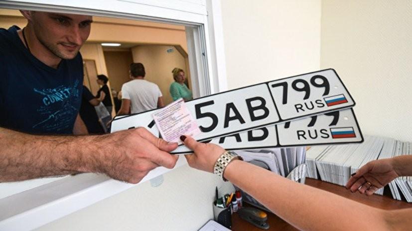 Эксперт оценил сообщения о возможных изменениях в правилах регистрации автомобилей в России