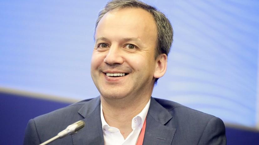 Дворкович заявил, что Россия изменила свой имидж благодаря ЧМ-2018