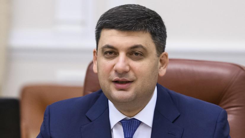 Гройсман потребовал от украинских министров согласовывать с МИД общение с представителями России