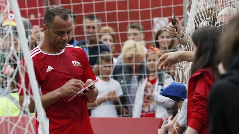 Кафу: ЧМ по футболу полностью изменил представление о России