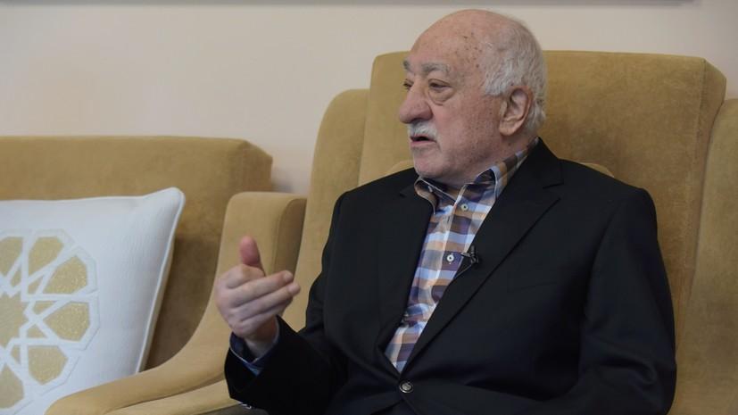 Турция и США обсудят выдачу Гюлена 13 июля