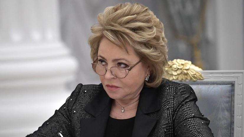 Матвиенко: Россия задала очень высокую планку на ЧМ-2018