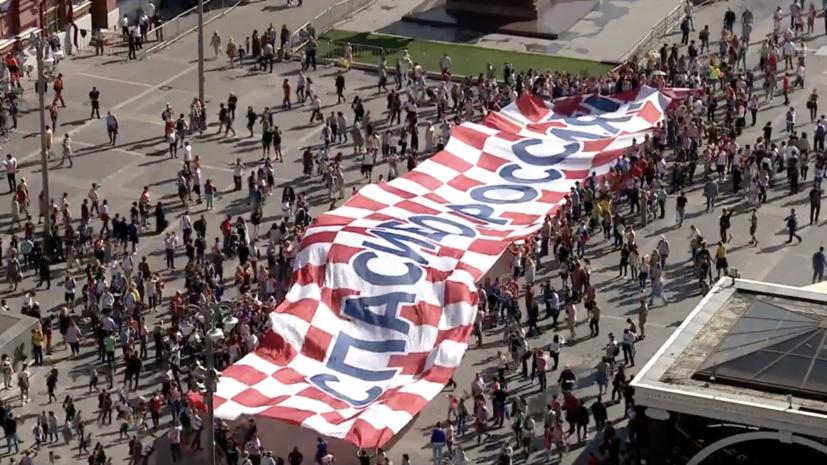 «Спасибо, Россия!»: хорватские болельщики поблагодарили страну — хозяйку ЧМ-2018 огромным баннером в центре Москвы