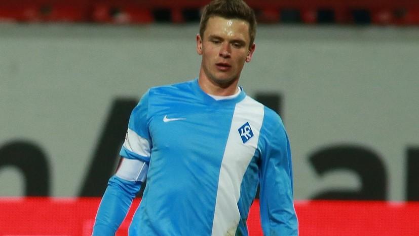 Иван Таранов стал футболистом «Краснодара»