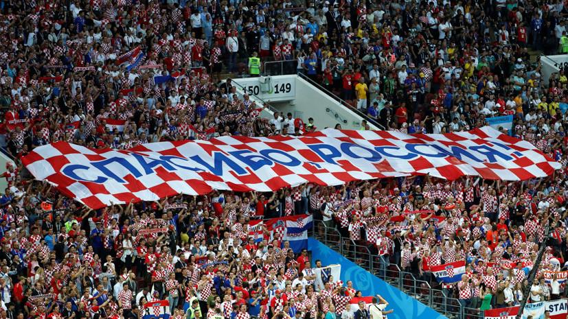 Благодарные хорваты, жилеты Саутгейта и песни англичан: главные события 28-го дня ЧМ-2018 по футболу