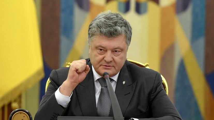 Порошенко: Украина не станет поддерживать общеевропейские проекты с участием России