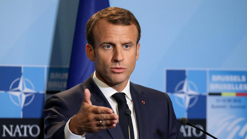 Макрон: страны НАТО должны самостоятельно принимать решения по «Северному потоку — 2»
