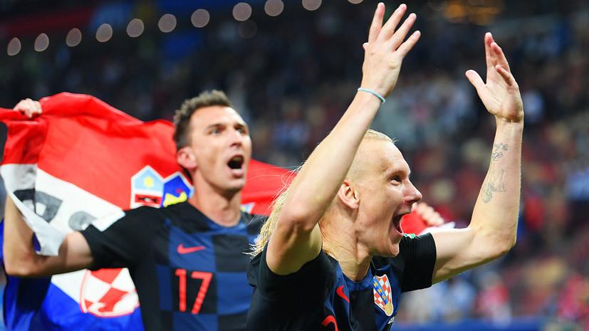 как в мире отреагировали на выход сборной Хорватии в финал ЧМ-2018