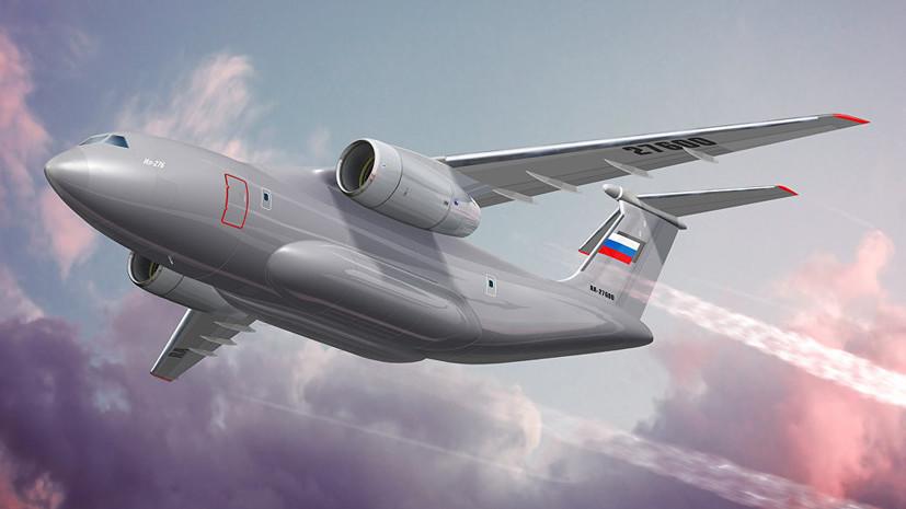В авиационном комплексе имени Ильюшина рассказали о работе над самолётом Ил-276