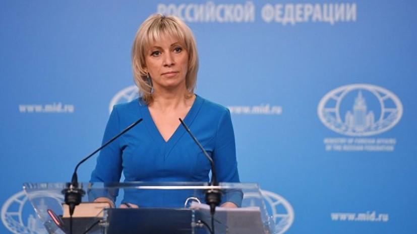 Захарова назвала учения Sea Breeze 2018 в Чёрном море попыткой спровоцировать напряжённость