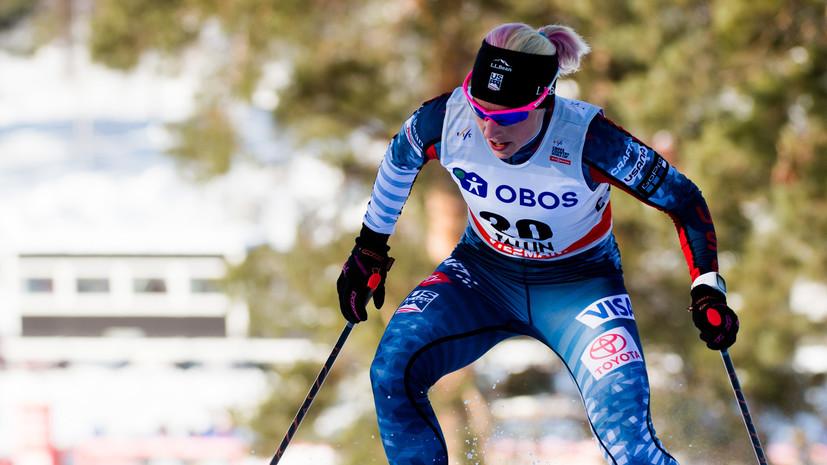 Олимпийская чемпионка по лыжным гонкам Рэндалл сообщила, что у неё диагностирован рак