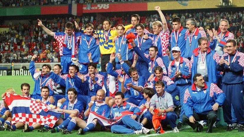 Футболисты и тренер сборной Хорватии 1998 года приглашены на финал ЧМ-2018