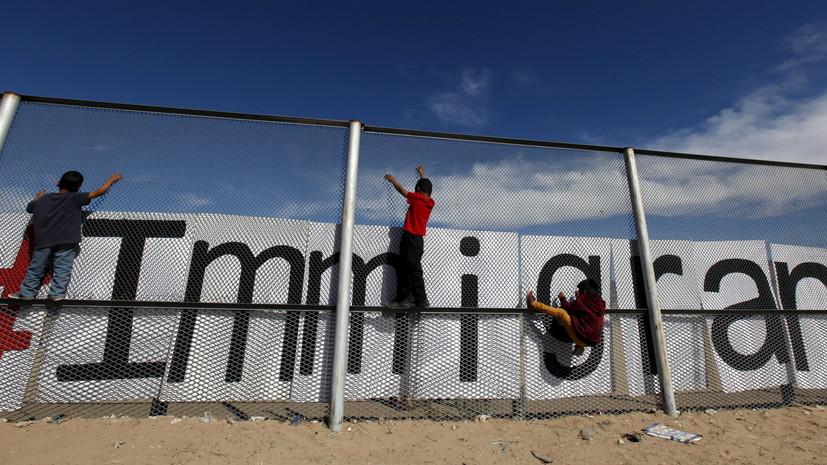 В США сообщили о завершении воссоединения детей нелегальных мигрантов с родителями