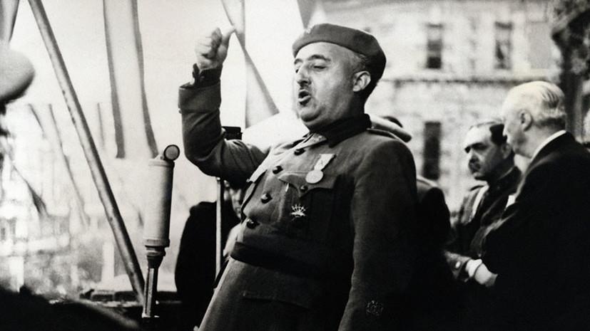 Опальный диктатор: почему правительство Испании решило бороться с наследием Франко