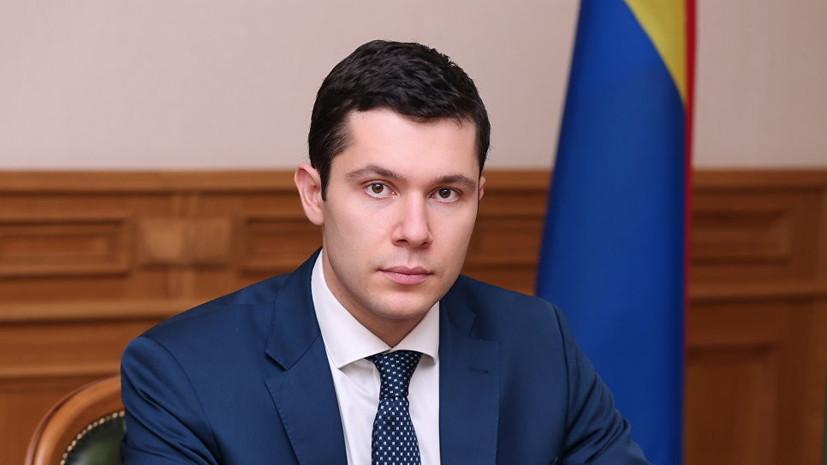 Глава Калининградской области пообещал решить проблему обманутых дольщиков до 2021 года