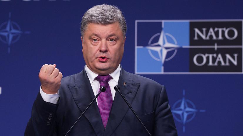 Порошенко заявил, что Россия не сможет заблокировать вступление Украины в НАТО
