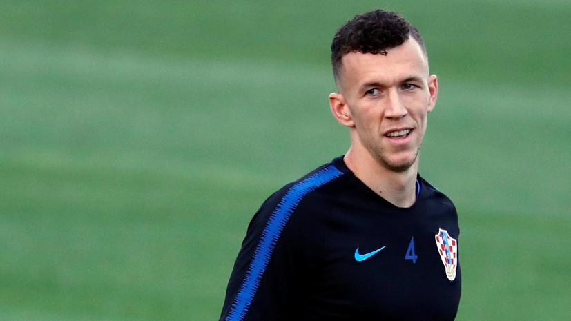 В сборной Хорватии объяснили, почему Перишич посетил одну из московских больниц после полуфинала ЧМ-2018
