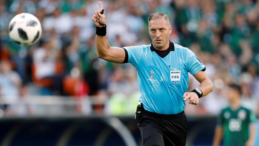 ФИФА назвала имя арбитра на финальный матч ЧМ-2018 в Москве