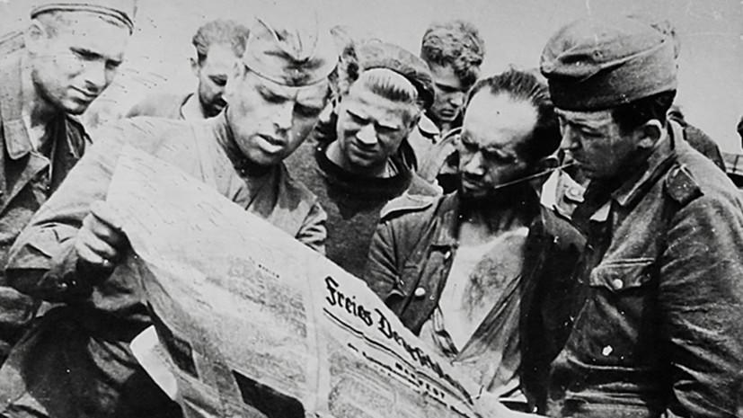 Правнук Бисмарка против Гитлера: как Советский Союз организовал немцев на борьбу с нацизмом