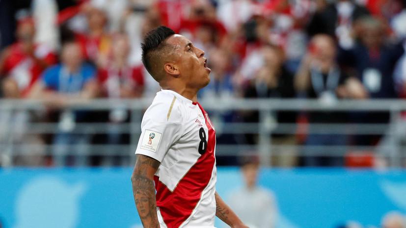 СМИ: Футболист сборной Перу Куэва перейдёт в «Краснодар»