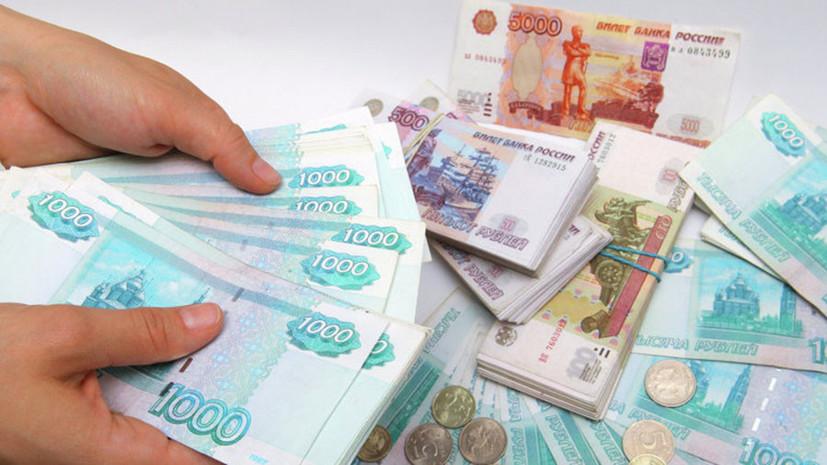 Исследование выявило резкое увеличение объёма свободных денег у россиян
