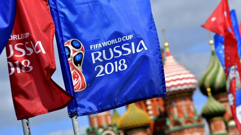 Глава ФИФА назвал ЧМ-2018 в России лучшим в истории
