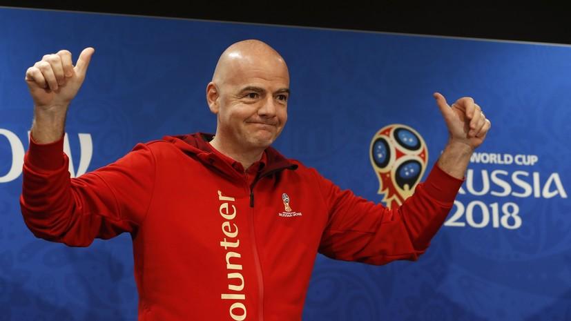 Глава ФИФА заявил, что ЧМ-2018 изменил Россию в глазах всего мира