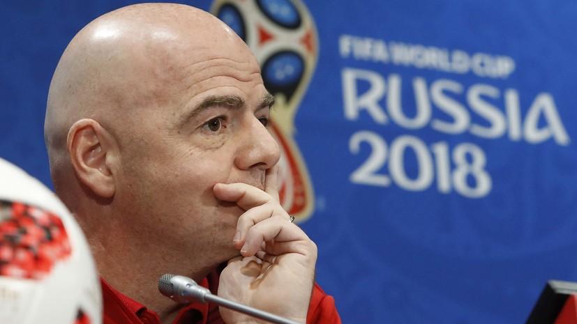 Инфантино заявил, что Россия стала футбольной страной благодаря ЧМ-2018