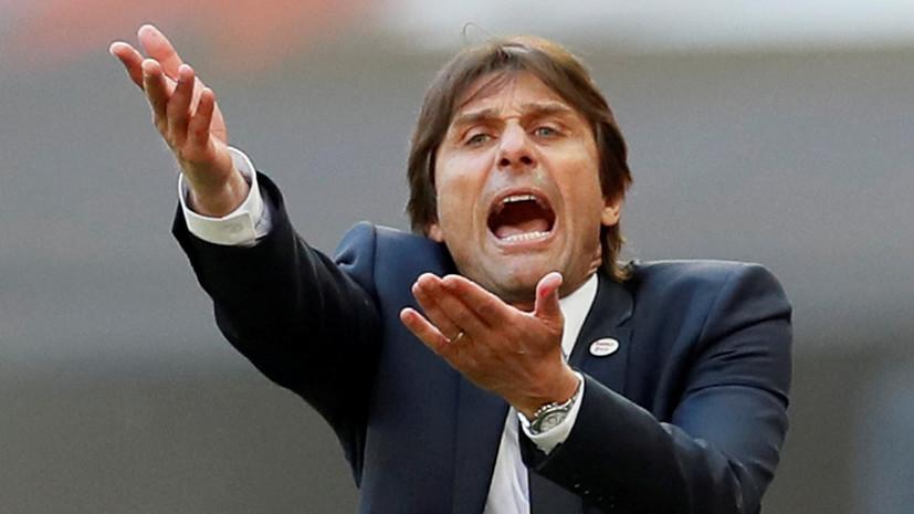 «Челси» официально объявил об отставке Конте с поста главного тренера команды