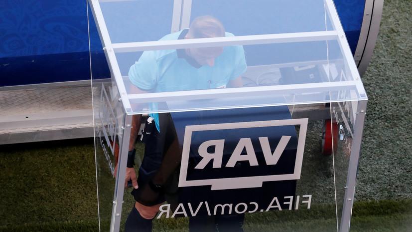 Инфантино заявил, что доволен результатами внедрения VAR на ЧМ-2018  в России