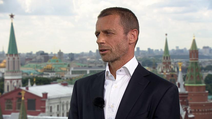 «Знал, что мундиаль в России пройдёт на высоком уровне»: глава УЕФА Чеферин о ЧМ-2018, феномене Хорватии и системе VAR
